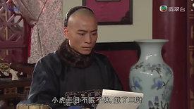張保仔 Ep8 - 敖小虎
