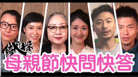 2019.05.10 【鐵探】母親節快問快答