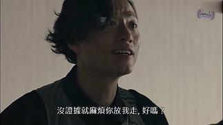 刑偵日記 Ep6 - 尹彪