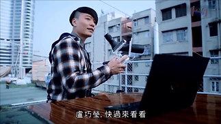 法證先鋒4 Ep17 - 梁奕漢