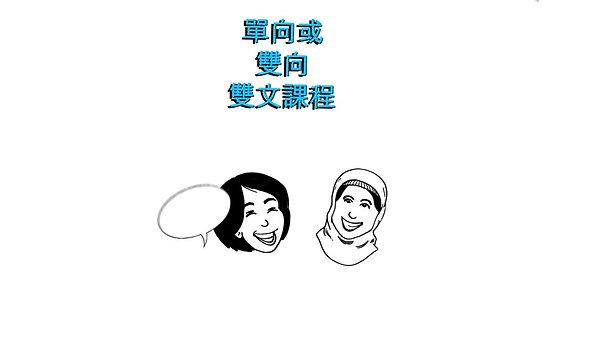 繁體中文家長介紹會視頻