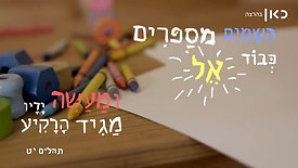 Tehilim & Kids | Interent Series