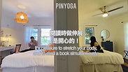 PINYOGA/瑜伽生活,生活瑜伽
