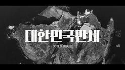 몬트(M.O.N.T) - 대한민국만세 [Official music video] 저용량