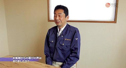 施工者:柴﨑さんインタビュー
