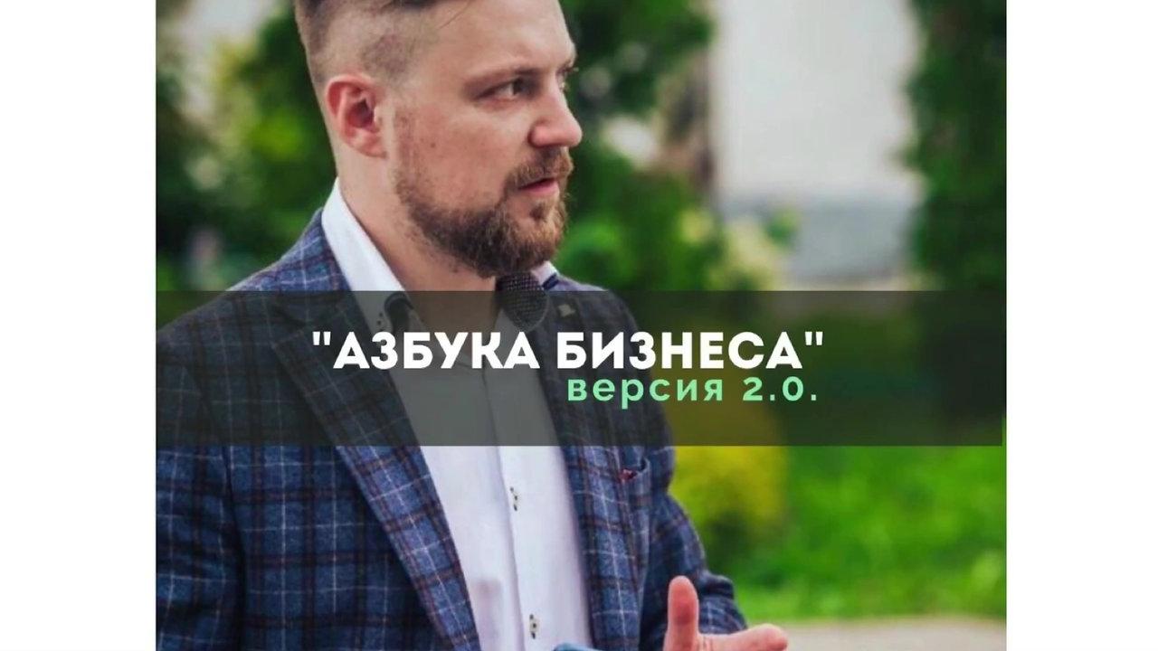 Сергей Огудин про Азбуку Бизнеса