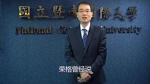 來自台灣暨南國際大學新任校長的真心推薦