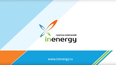 """Компания """"Inenergy"""" на ММСО 2017"""