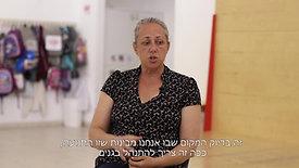 שושי - מנהלת ובעלים של גני מקשיב  מספרת על הפרוייקט עם אריאל שבולת