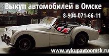 Срочный авто выкуп в Омске