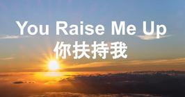 唱给武汉的诗 A Poem to Wuhan + You Raise Me Up