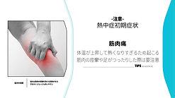 【横】-対処- 熱中症初期症状