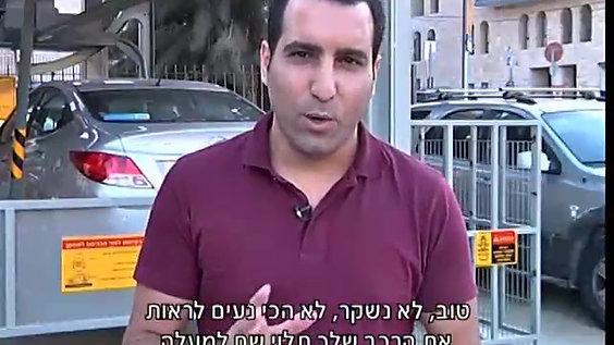 SMART PARKING ISRAEL