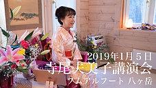【動画】寺尾夫美子講演会 2019年1月5日<前半のみ>