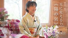 【動画】寺尾夫美子講演会2019年5月3日<前半>