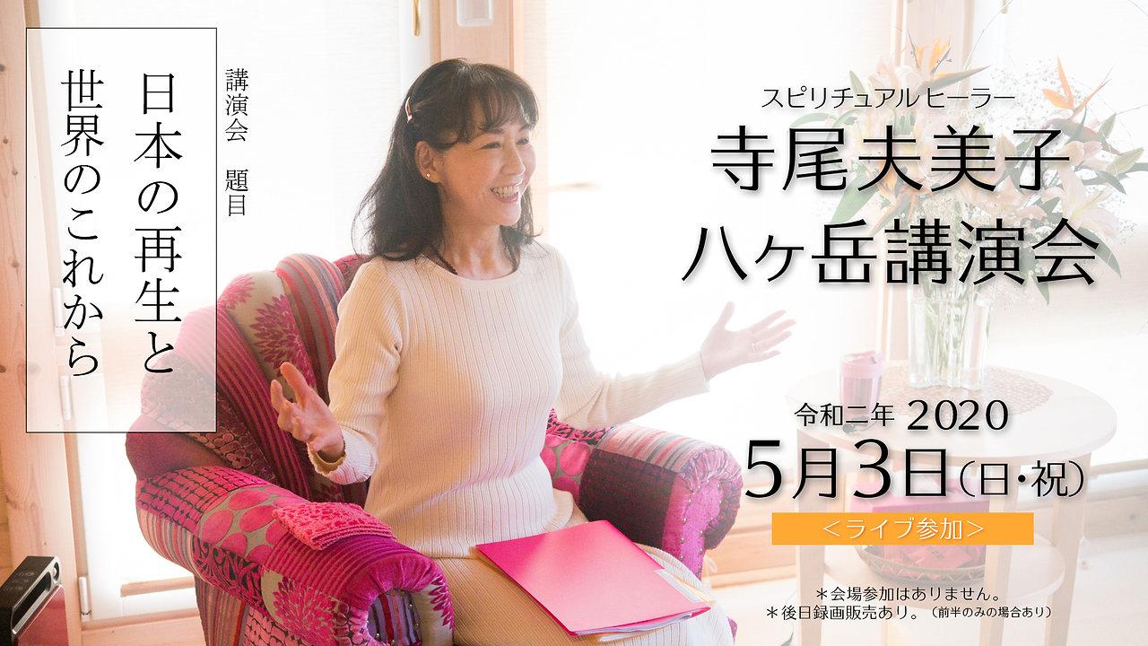 令和二年 2020年5月3日 寺尾夫美子講演会