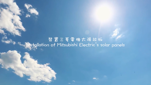 Mitsubishi Electric | Sun Sun學子種暖全紀錄
