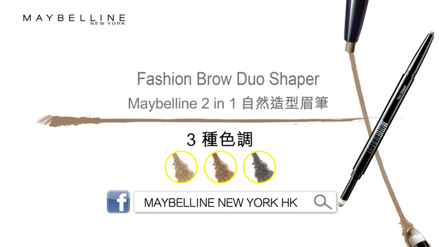 Maybelline | Fashion Brow Duo Shaper