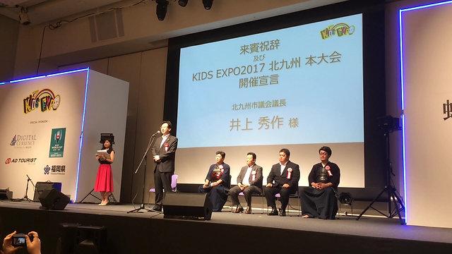KIDS EXPO天神 北九州市議会議長 井上秀作挨拶