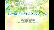 第8回 日本の看取りを考える全国フォーラム