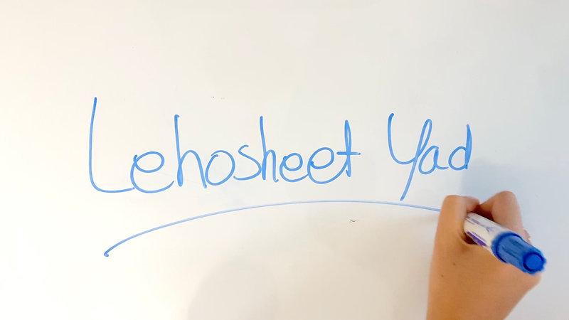 Lehosheet Yad - Intro