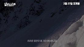 [홍보영상] 영화 알피니스트 메인 예고편