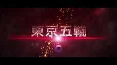 自主制作「東京五輪2020(延期)」プロモーション映像