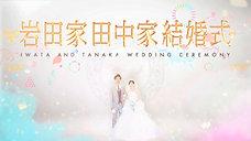 岩田家田中家結婚式「生い立ちムービー」