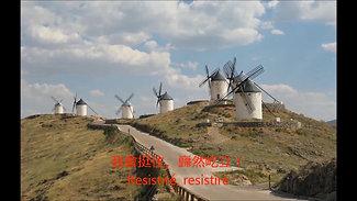 西班牙抗疫戰歌 Resistiré  (我要挺住!)  -  中西文字幕