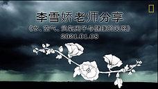 negative ions talk by 李雪娇老师分享《水、空气、负氧离子与健康的关系》2021.01.08-13BestSD