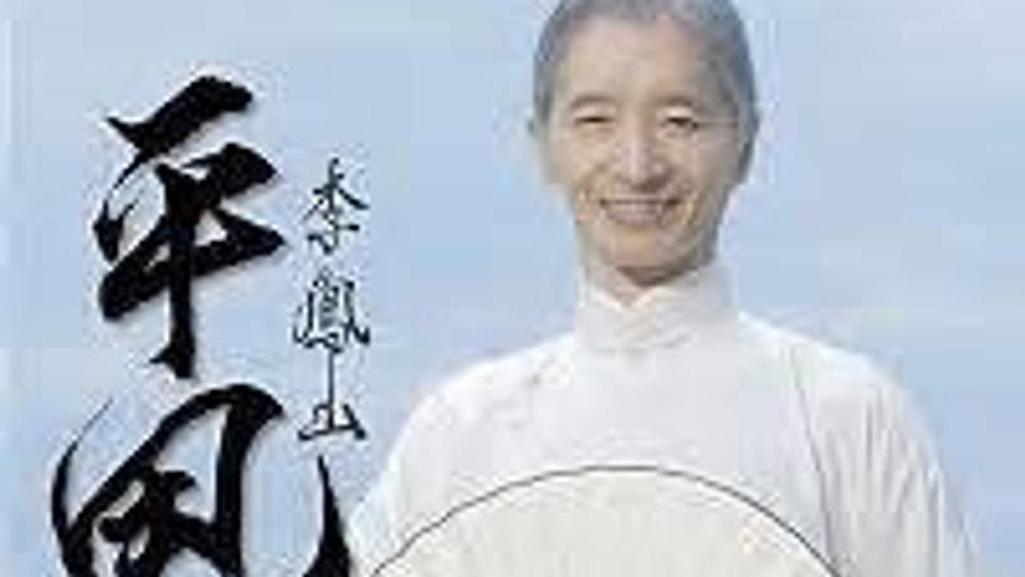 李鳳山師父 Lee Feng San ShiFu