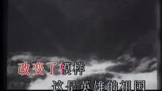 郭蘭英 - 我的祖國 - YouTube (360p)