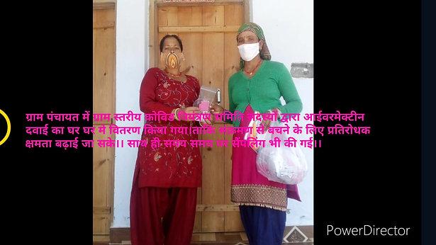 Gram Panchayat Manjiyali - Safalta ki Kahani