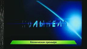 Премьера фильма Колыбель в День космонавтики
