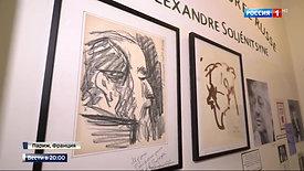 Ouverture du Centre culturel Alexandre Soljénitsyne