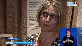 Reportage sur l'échange entre le musée Soljénitsyne à Kislovodsk et le centre culturel.