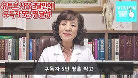 구독자 8만명 후기영상 (허준할매님)