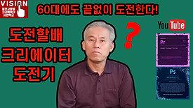 60대 크리에이터 후기영상 (김종길님)