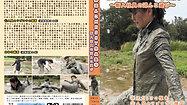 屋外泥んこMESSY作品集⑩