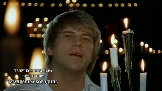 Творческие вечера композитора Владимира Бородина