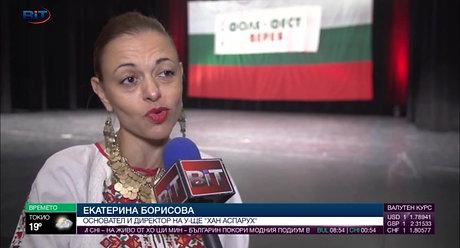 "Пет години българско училище ""Хан Аспарух"""