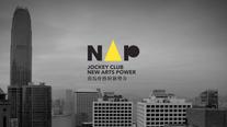 香港藝術發展局主辦《賽馬會藝壇新勢力》Promotion Trailer