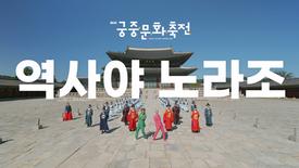 궁중문화축전 역사야 노라조 MV