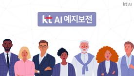 KT AI 예지보전