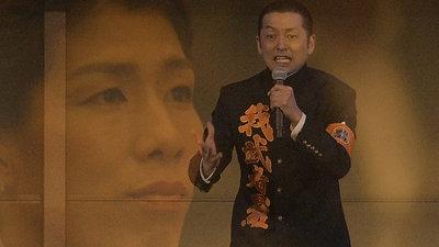 吉田沙保里選手リオ壮行会 我武者羅應援團応援メッセージ