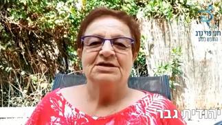צפו בסרטון המרגש של יהודית גבר בת ה 73