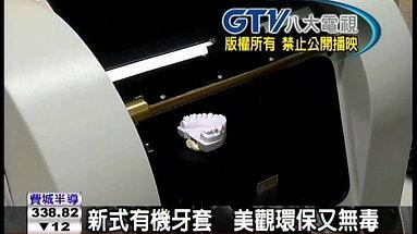 2011年八大新聞-有機牙套(無重金屬贋復材料)