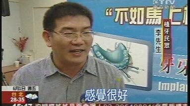 2007年東森新聞-植牙捐款助偏鄉兒童(五分鐘植牙)