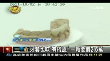 2011年三立新聞-有機牙套(無重金屬贋復材料)