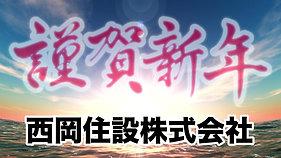 2021新年挨拶CM 企業編